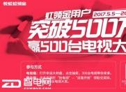 长虹虹领金紧急公告  500台50�嫉缡游奕巳狭�