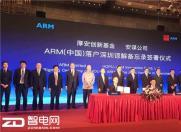 深圳又迎来一大企业落户―ARM 中方资金控股