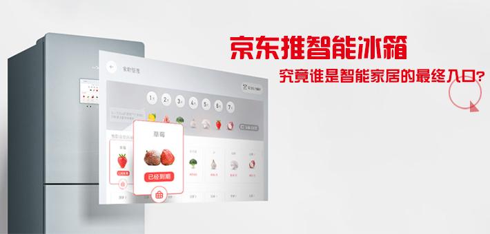 京东推智能冰箱 究竟谁是智能家居的最终入口?