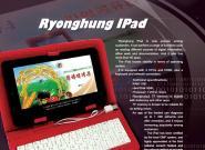 朝鲜Ryonghung推出了平板电脑新款并取名