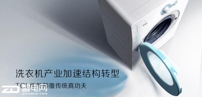 洗衣机产业加速结构转型 TCL练就颠覆传统真功夫