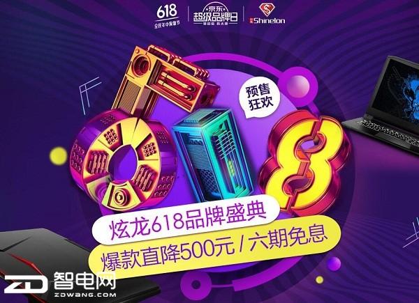 重要通知:炫龙X55Ti预售优惠500仅剩5天!
