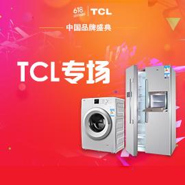 618年中大促,中国品牌盛典 TCL专场