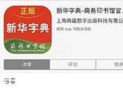 科技来电:《新华字典》推出App 百度网盘将关努比亚云存储服务