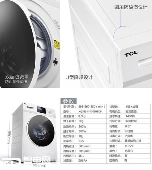 TCL8.5公斤洗衣机即将开抢   抢购价仅2689元