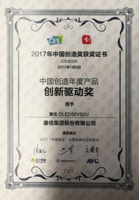 """康佳电视在CES ASIA展荣获""""创新驱动奖"""""""