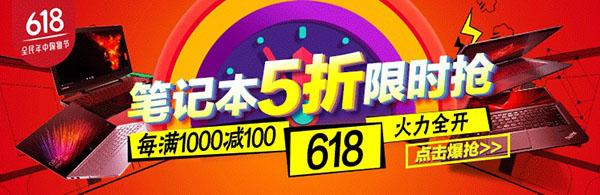"""""""节后余生"""":炫龙618火力再续 狂欢不停"""