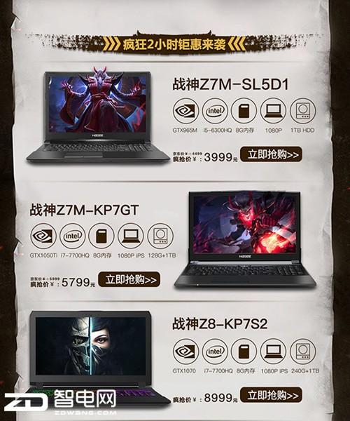 生来出众!战神搭载128G SSD+1TB HDD与众不同
