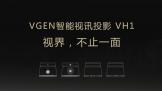 """智能投影颠覆者来袭 """"vgen智能视讯投影""""6月17日开启众筹"""