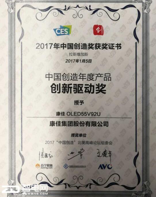 康佳电视上演王者荣耀争霸赛 品牌年轻化发展深入人心