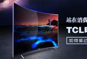 站在消费升级风口上 TCL电视如何驱动高端普及?