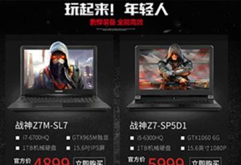 分分钟逆袭!战神搭载GTX1050显卡玩游戏强劲出色