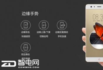 FiT 3.0用指尖感受科技  旗舰努比亚Z17让体验更出彩