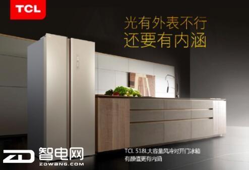 大咖价到:TCL空调冰箱洗衣机618营销叫好又叫座