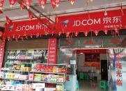 京东便利店将在7月份正式开放加盟遴选!