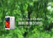 今日起购买魅族Pro 6 Plus即可获得高温补贴300元