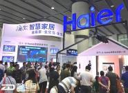 建博会:海尔U-home携云锁等方案成智能家居新风向标