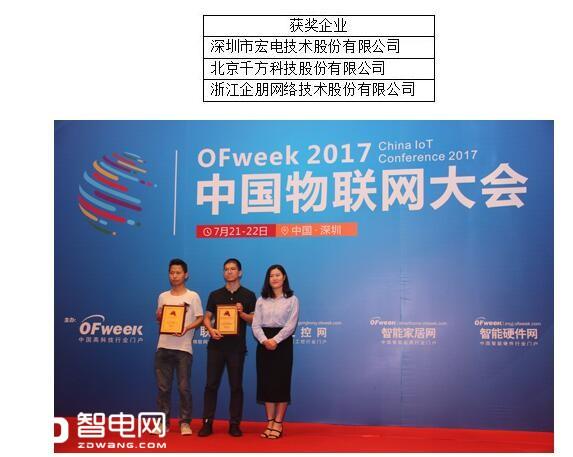 OFweek2017中国物联网行业年度评选今日揭晓!