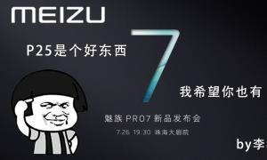 高通芯依然遥遥无期 魅族Pro7发布会前瞻