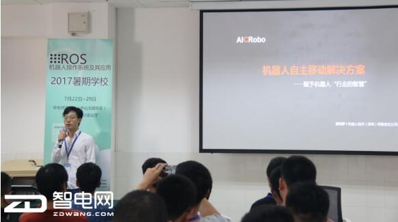 智能机器人开发技术迎热潮 AICRobo参加华师大 ROS 暑期学校