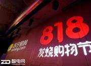 苏宁易购818开门红 7成份额带动家电市场下半年首个波峰
