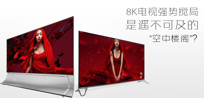 """8k电视强势搅局 是遥不可及的""""空中楼阁""""?"""