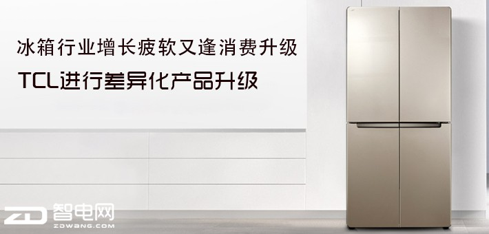 冰箱行业增长疲软又逢消费升级 TCL进行差异化产品升级