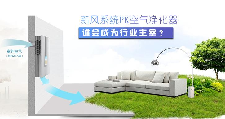 新风系统PK空气净化器  谁会成为行业主宰?