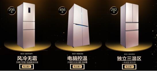 TCL冰箱洗衣机品牌日 大国品牌推动健康升级