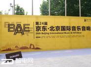 BAE北京国际音响展开展,雅马哈携NS-5000首次亮相
