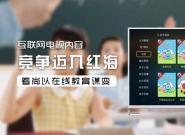 互联网电视内容竞争迈入红海 看尚以在线教育谋变