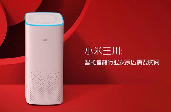 小米王川:智能音箱行业发展还需要时间