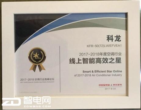 科龙空调高峰论坛荣获三项大奖 品牌升级实至名归
