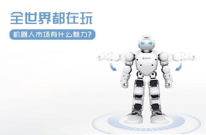 全世界都在玩 机器人市场有什么魅力?