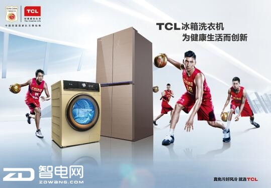 TCL冰箱洗衣机出征IFA  五大产品力践行大国品牌魄力