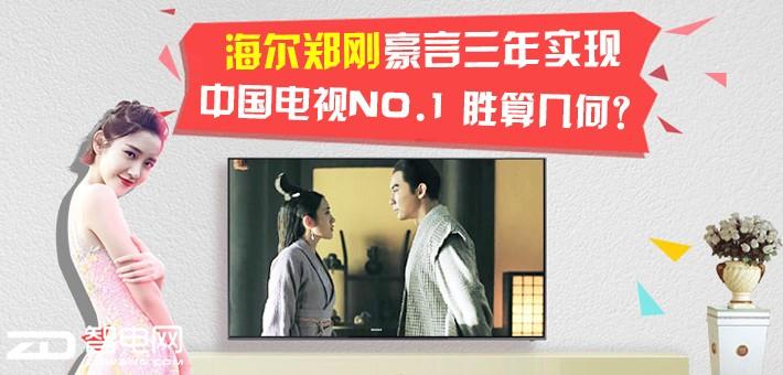 海尔郑刚豪言三年实现中国电视NO.1 胜算几何?