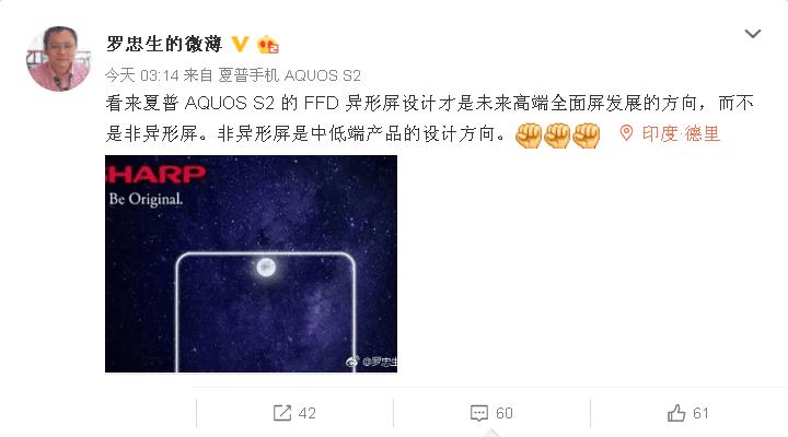 """""""美人尖""""VS""""齐刘海""""  夏普 AQUOS S2不容小觑"""