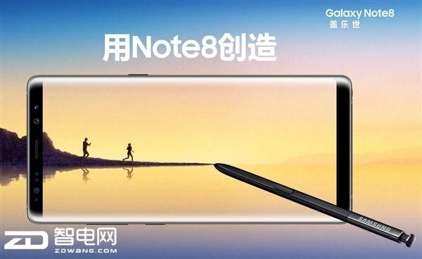 科技来电:昨天不仅仅是苹果发布会,三星Note8国行版发布
