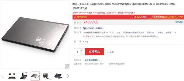 神舟京东新品震撼来袭      战神K670D-G4D3限量预售抢购