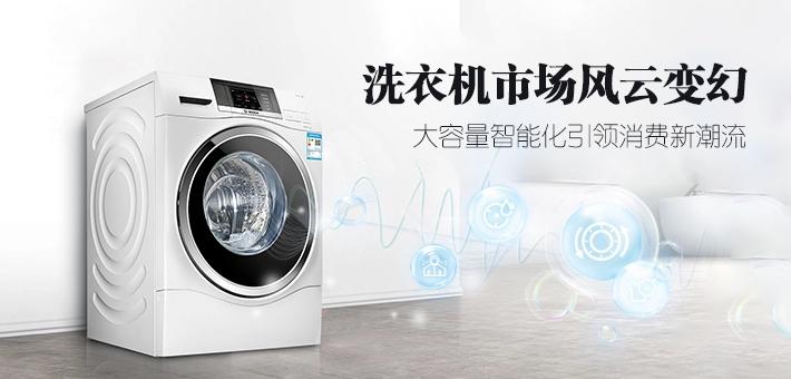 洗衣机市场风云变幻 大容量智能化引领消费新潮流