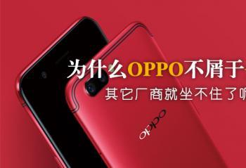 为什么OPPO还不屑于全面屏 其它厂商就坐不住了呢?