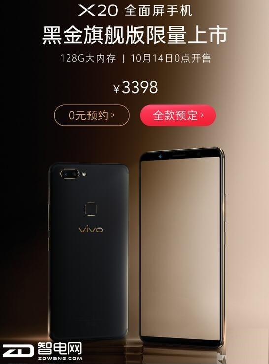 vivo X20黑金旗舰版开启预售 颜值再升级