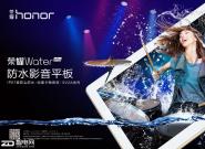 荣耀Waterplay震撼发布售价1999元起  防水天籁打造极致畅快体验