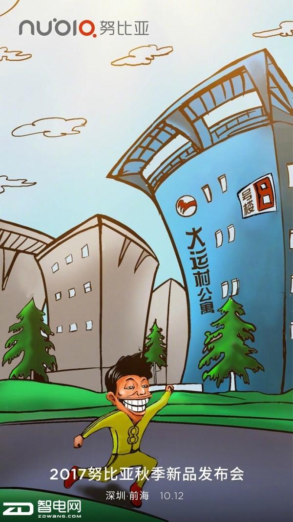 你猜对了吗?漫画看努比亚全面屏新机七大特点(下)