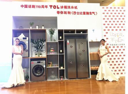 中国话剧110周年,TCL冰箱洗衣机带你玩转《莎士比亚别生气》