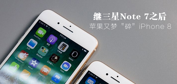 """继三星Note 7之后 苹果又梦""""碎""""iPhone 8"""