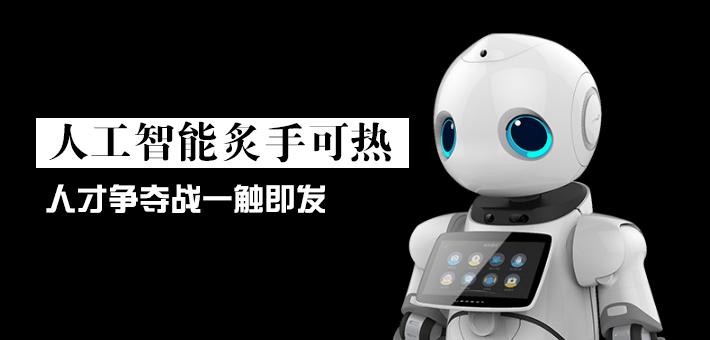 人工智能炙手可热 人才争夺战一触即发