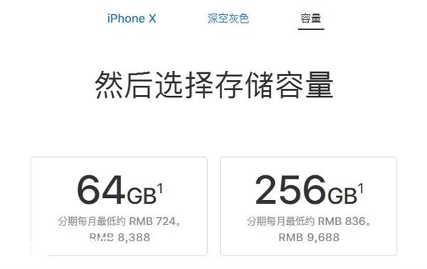 iPhone X今日预购,不只是国行抢不到……