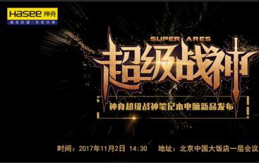 神舟超级战神笔记本电脑新品发布会