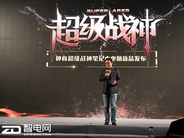 神舟超级战神发布会开始  各大科技公司高管前来捧场